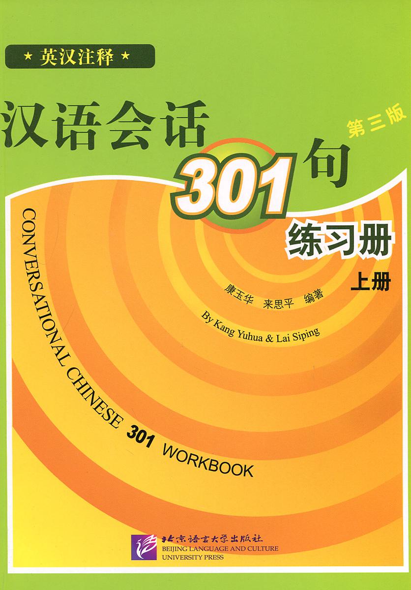 Conversational Chinese 301: Workbook
