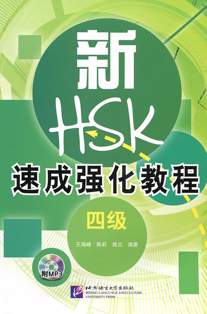 ����������� ���� ���������� � ������������ �������� HSK. ������� 4 (+ CD)
