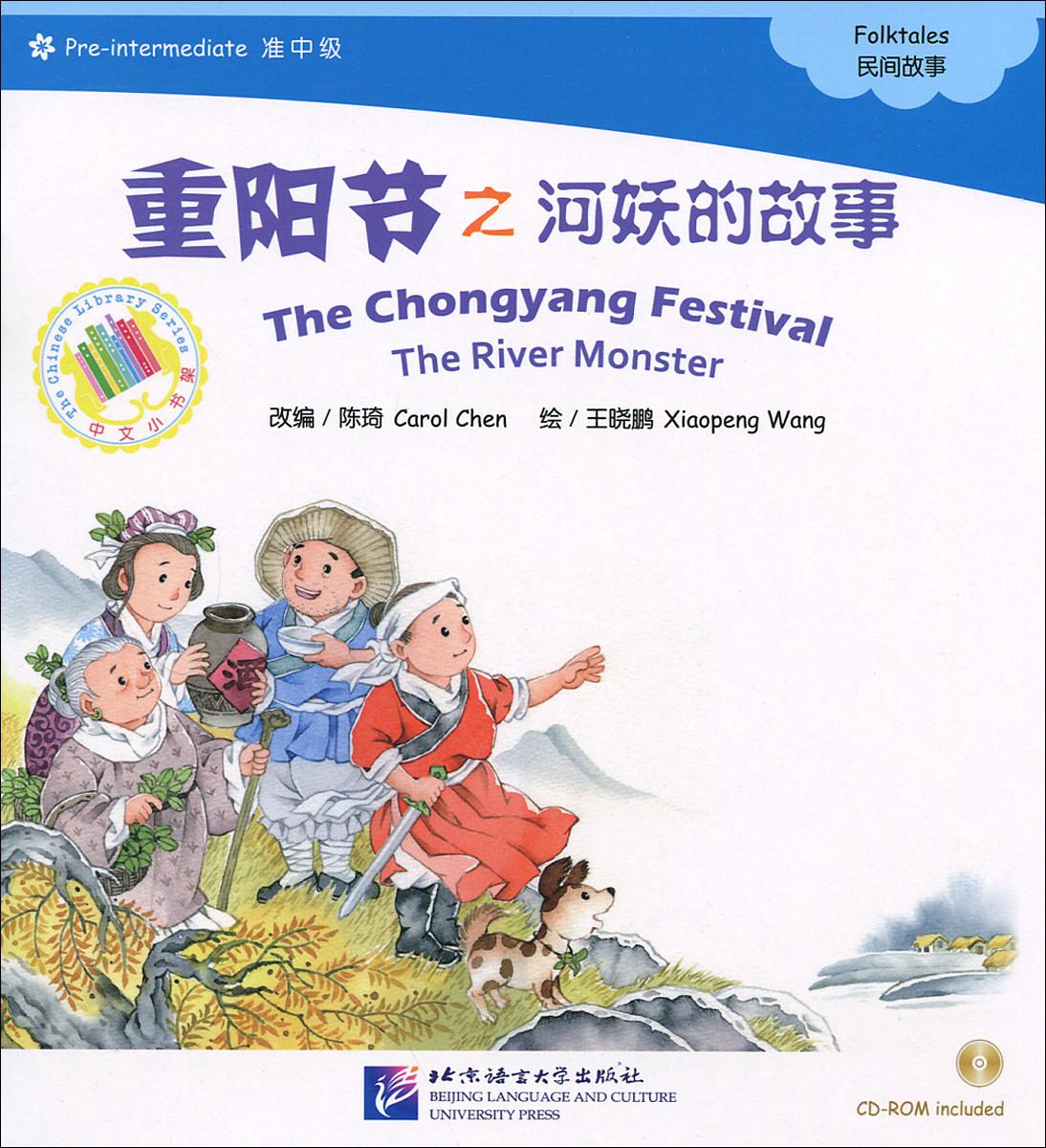 The Chongyang Festival: The River Monster: Folktales: Pre-intermediate (+ CD-ROM)