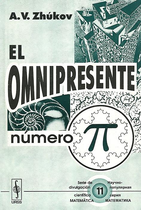 """El omnipresente numero """"pi"""""""