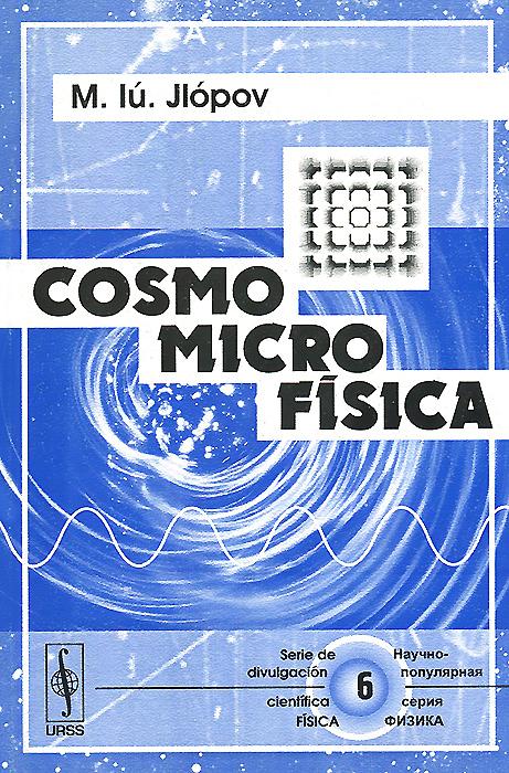 Cosmomicrofisica