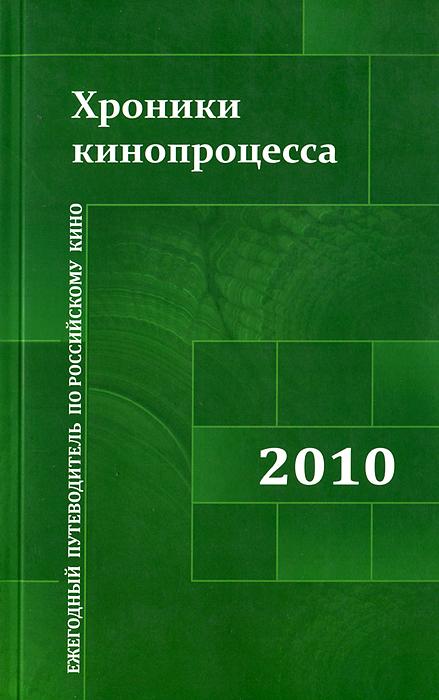 ������� ������������ 2010