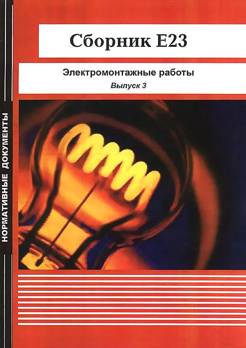 Электромонтажные работы. Сборник Е 23. Выпуск 3