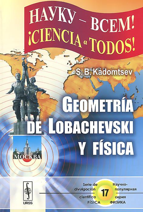 Geometria de Lobachevski y Fisica