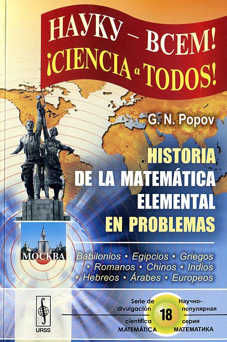Historia de la matematica elemental en problemas