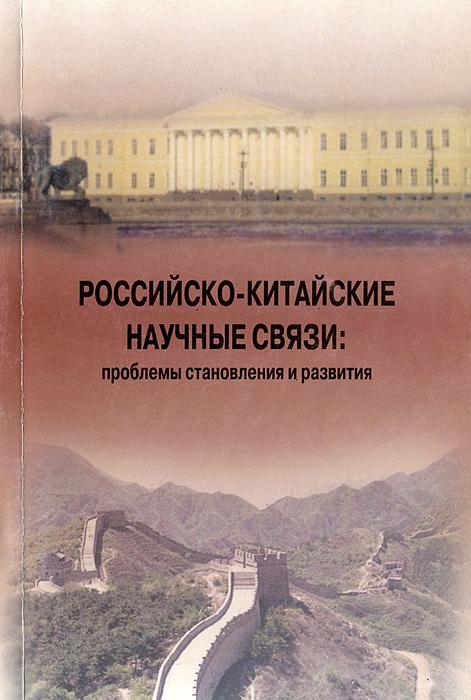 Российско-китайские научные связи. Проблемы становления и развития. Сборник статей