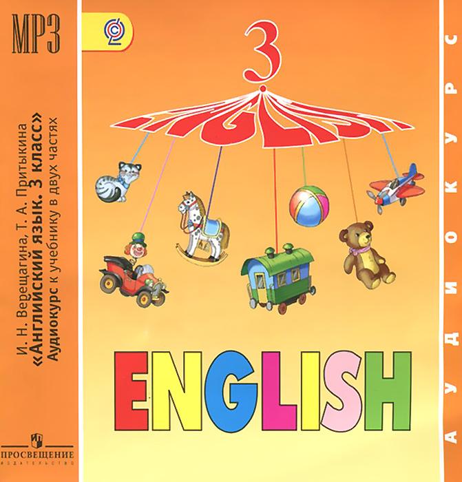 English 3 / Английский язык. 3 класс (аудиокурс MP3)