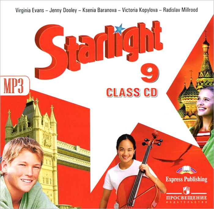 Starlight 9: Class CD / Английский язык. 9 класс (аудиокурс MP3)