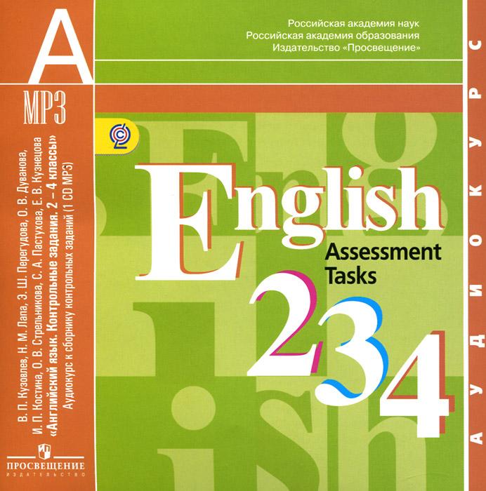 English 2, 3, 4: Assessment Tasks / Английский язык. 2-4 классы. Контрольные задания (аудиокурс MP3)