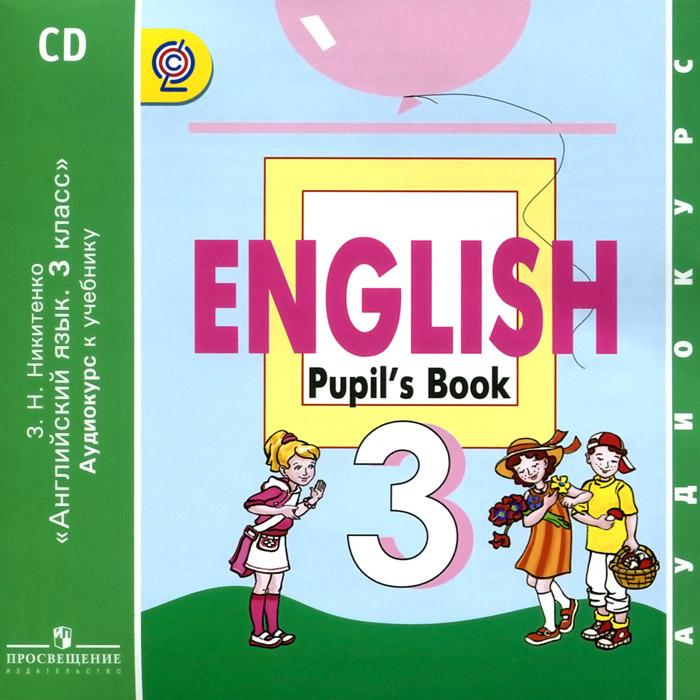 English 3: Pupils Book / Английский язык. 3 класс (аудиокурс MP3)12296407Аудиокурс является составной частью учебно-методического комплекта Английский язык для учащихся 3 класса общеобразовательных организаций. Аудиокурс включает тексты, диалоги и монологи, стихи и песни для разучивания в классе и дома. Задания направлены на формирование у младших школьников умений в аудировании. Упражнения аудиокурса помогают повторить изучаемый лексический и грамматический материал.