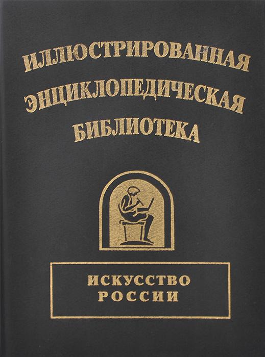 Zakazat.ru Иллюстрированная энциклопедическая библиотека. Искусство России