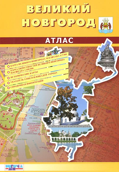Великий Новгород. Атлас