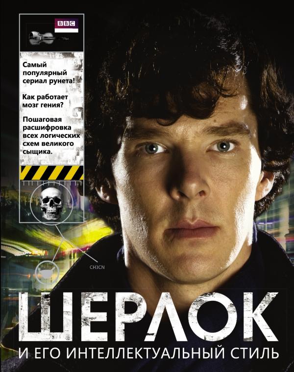 Шерлок и его интеллектуальный стиль ( 978-5-17-084132-5 )