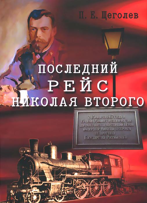 Последний рейс Николая Второго ( 978-5-85209-317-2 )