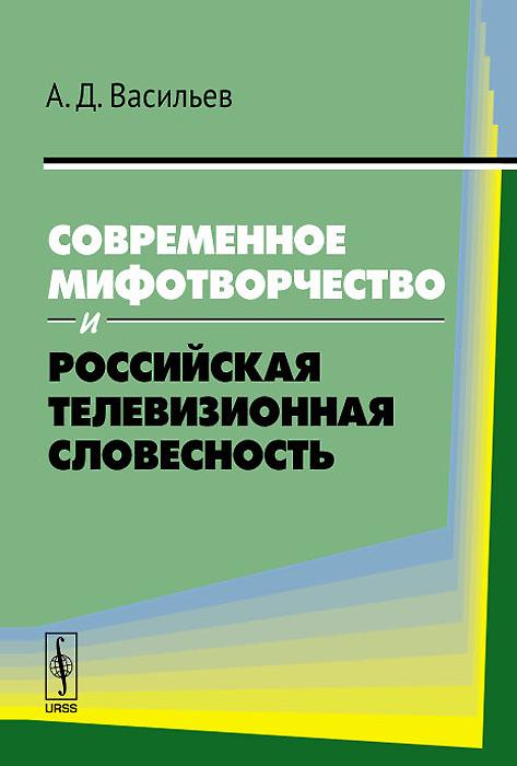 Современное мифотворчество и российская телевизионная словесность