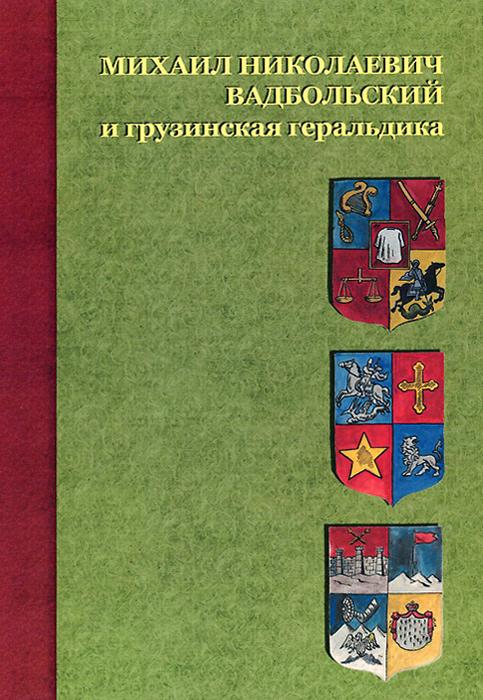 Михаил Николаевич Вадбольский и грузинская геральдика