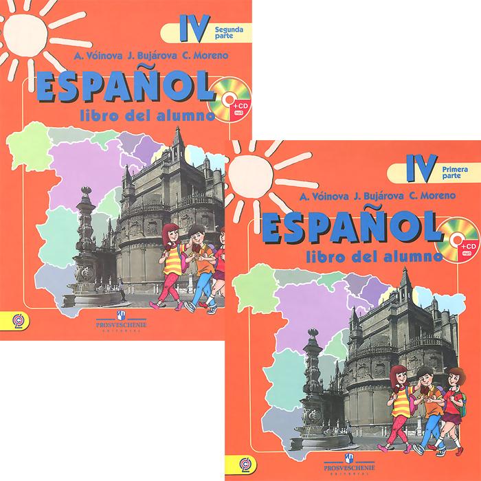 Espanol 4: Libro del alumno / Испанский язык. 4 класс. Учебник. В 2 частях (комплект + CD) ( 978-5-09-033449-5, 978-5-09-033448-8, 978-5-09-033450-1 )