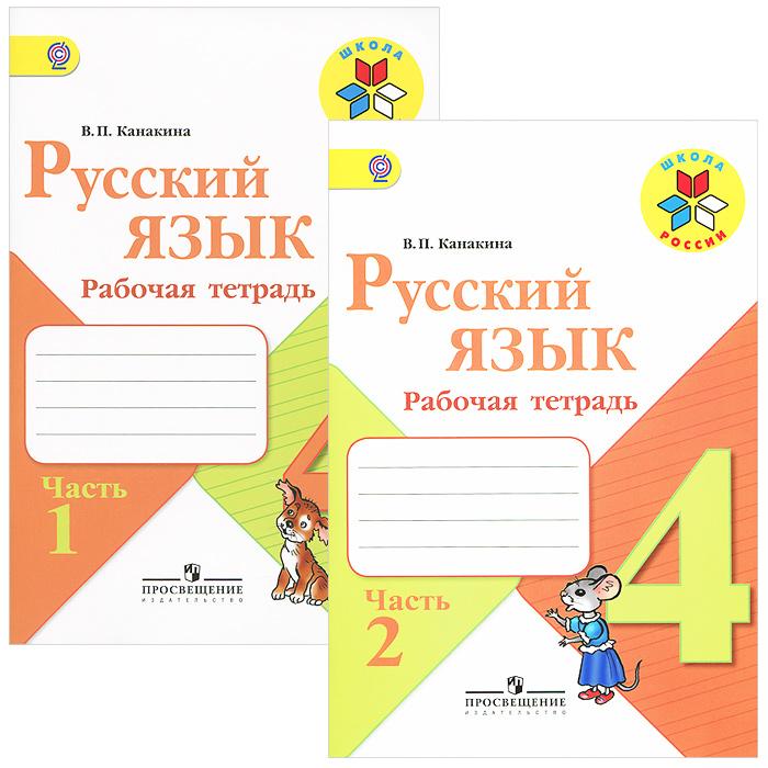 4 класс канакина решебник русский т р