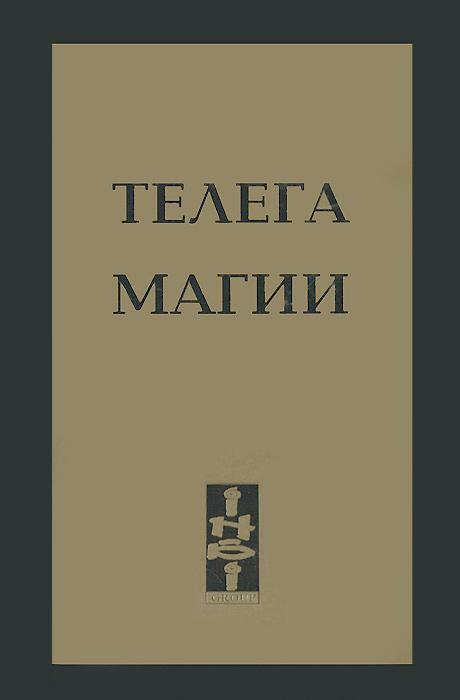 Телега магии, или Как ЧОМ обучал Тамаду Малому Колесу