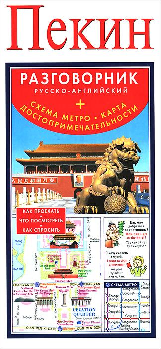 Пекин. Русско-английский разговорник. Схема метро. Карта. Достопримечательности ( 978-5-17-080036-0, 978-5-271-46862-9 )