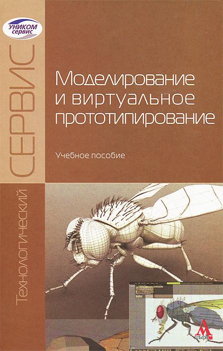 Моделирование и виртуальное прототипирование. Учебное пособие ( 978-5-98281-280-3, 978-5-16-005167-3 )