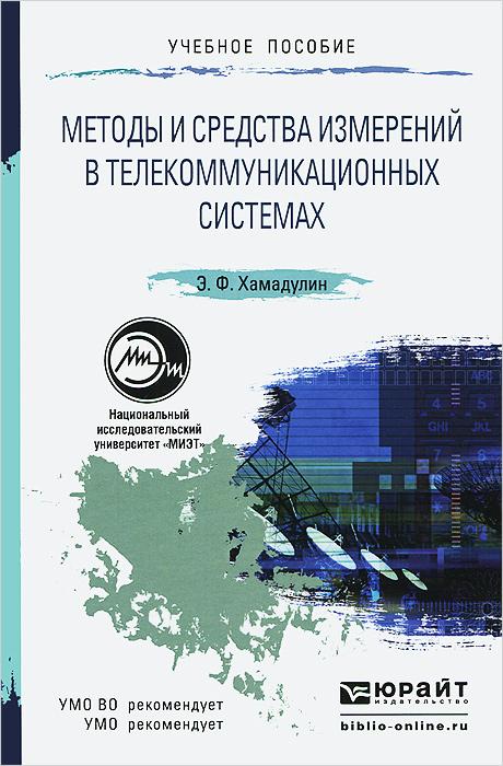 Методы и средства измерений в телекоммуникационных системах. Учебное пособие