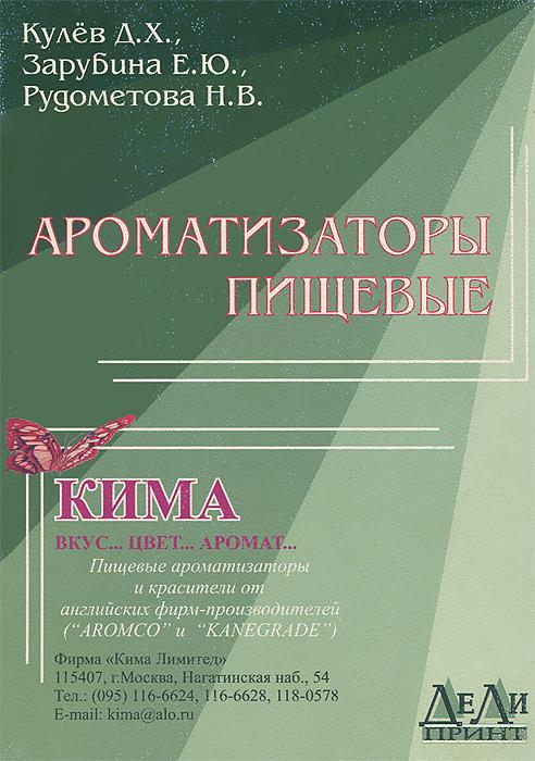 Ароматизаторы пищевые ( 5-9434-3036-9 )