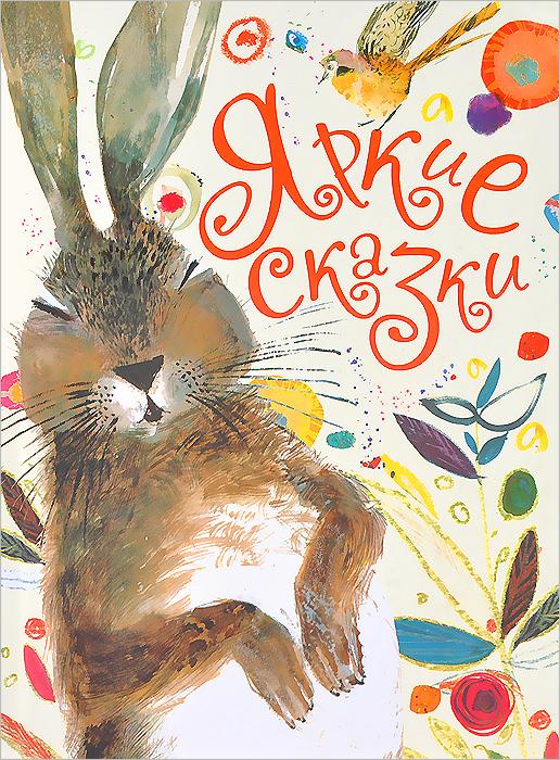 Яркие сказки12296407О книге В эту удивительную, яркую, фантастическую книгу вошли пять сказок, основанных на басенных сюжетах и талантливо пересказанных специально для детей. Лев и мышь, Заяц и черепаха и другие известные и полезные истории научат юных читателей уму-разуму. Главное украшение книги - это иллюстрации английского художника Брайана Уайлдсмита, одного из самых оригинальных, ярких и красочных иллюстраторов детских книг во всём мире! Об авторе. Интересные факты Английский художник Брайан Уайлдсмит родился в маленькой горняцкой деревушке в Йоркшире. Там все было серым, - так вспоминал художник свое детство. - Иных красок вообще не было. И мне приходилось их все придумывать. Так я начал рисовать - сначала в воображении. Эти детские этюды, видимо, и развили удивительный талант Уайлдсмита - одного их самых оригинальных, ярких и красочных иллюстраторов детских книг. Уже его первая книжка - Азбука (1962) - обратила на себя внимание. Более того - была удостоена...