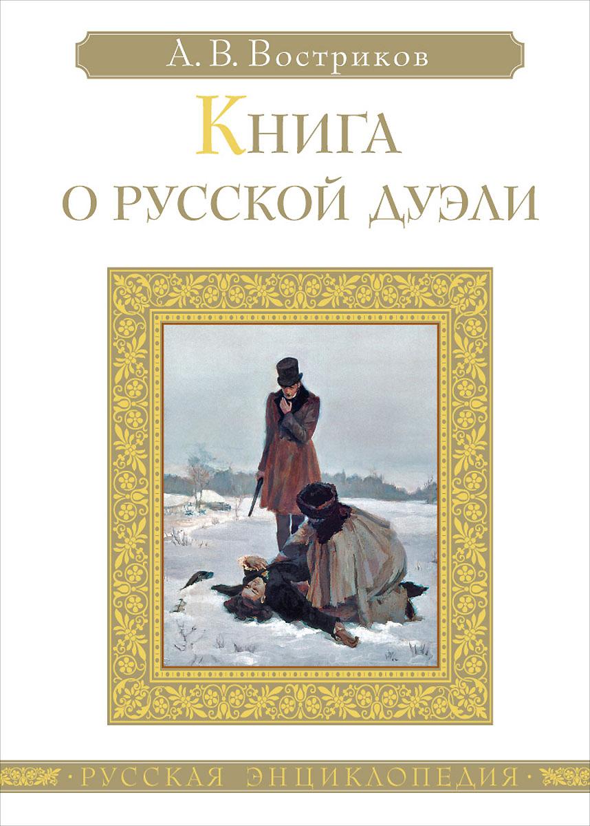 Книга о русской дуэли