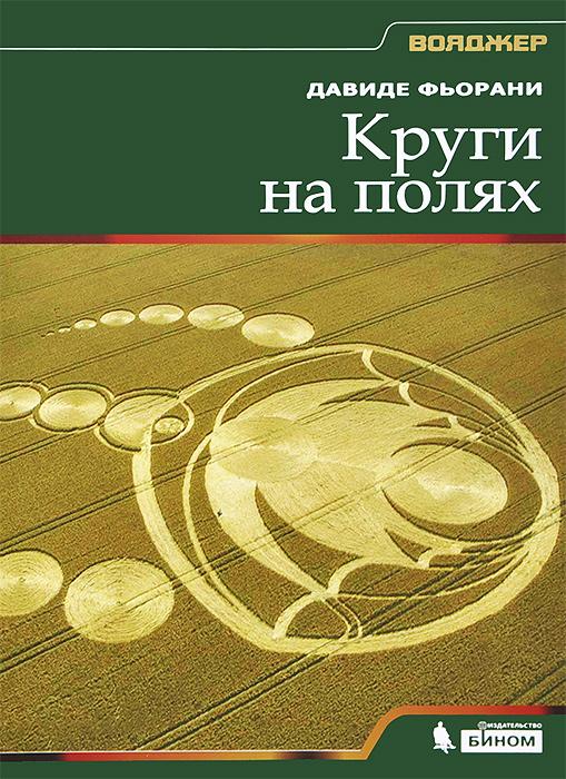 Круги на полях ( 978-5-9963-1414-0 )