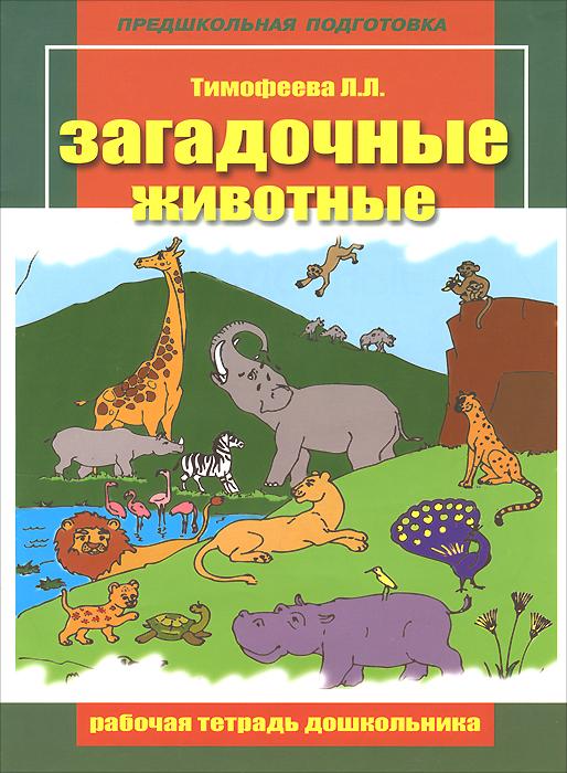 Загадочные животные. Рабочая тетрадь дошкольника12296407Мир животных полон тайн и загадок. Дети охотно верят в то, что является непреложной истиной: животные, растения и даже объекты так называемой неживой природы охотно раскрывают свои секреты тому, кто готов их узнать. Очень важно научиться всматриваться, прислушиваться, анализировать, сопоставлять. Всему этому как нельзя лучше могут научить встречи с загадками. На страницах рабочей тетради ребенку предоставляется возможность отобразить в рисунке все то, что он узнал о том или ином животном одной из климатических зон. Это поможет ребятам дополнить, обобщить и применить свои знания, поддержит любознательность детей, их стремление больше узнать о животных. Рабочая тетрадь ЗАГАДОЧНЫЕ ЖИВОТНЫЕ предназначена для совместной работы воспитателей со старшими дошкольниками, а также родителей, желающих познакомить своих детей с удивительным миром загадок.