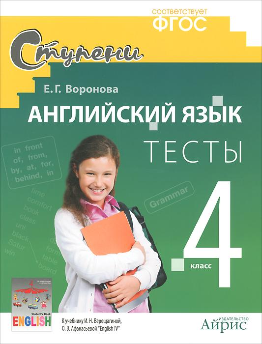 Английский язык. 4 класс. Тесты. К учебнику О. В. Верещагиной, О. В. Афанасьевой
