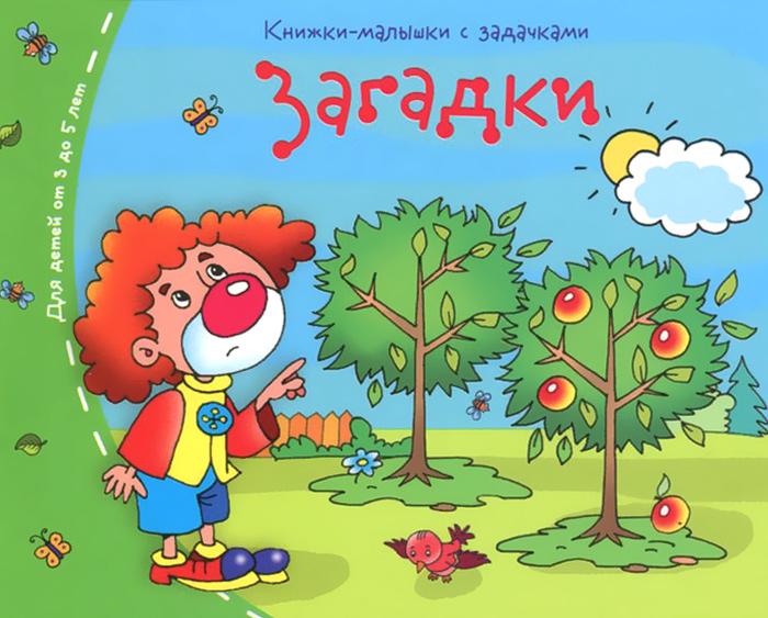 Загадки. Книжки-малышки с задачками ( 978-5-8112-5394-4 )