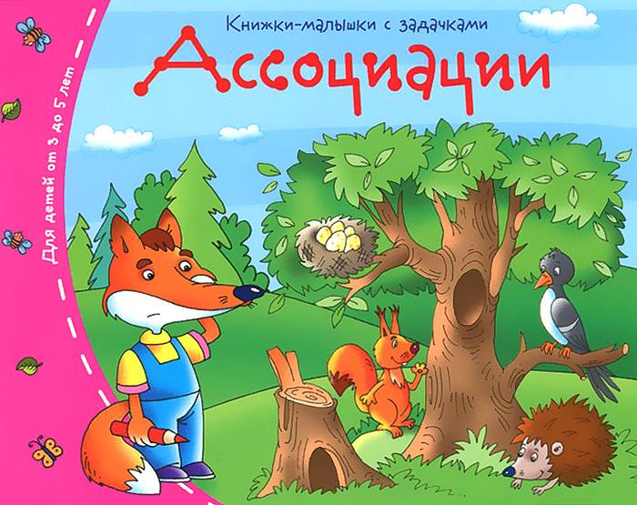 Ассоциации. Книжки-малышки с задачками ( 978-5-8112-5395-1 )