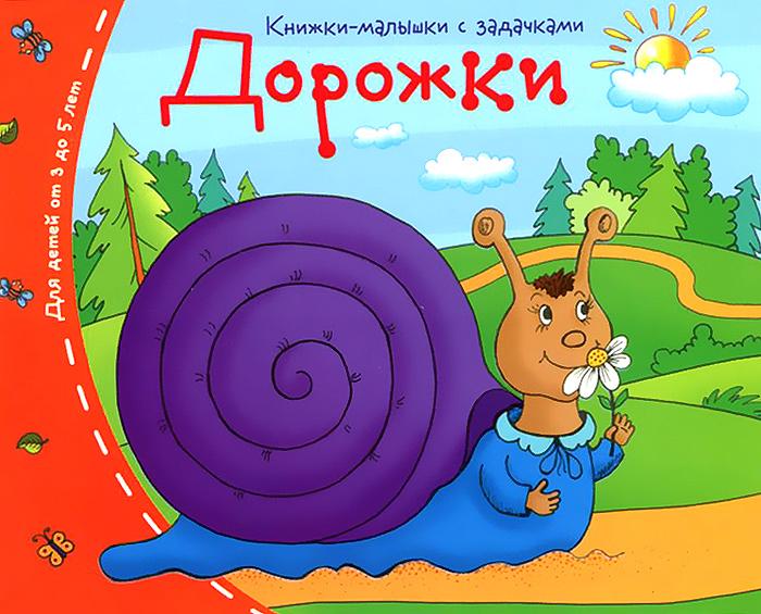 Дорожки. Книжки-малышки с задачками ( 978-5-8112-5331-9 )