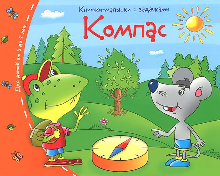 Компас. Книжки-малышки с задачками ( 978-5-8112-5393-7 )