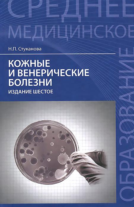 Кожные и венерические болезни. Учебное пособие ( 978-5-222-23138-8 )