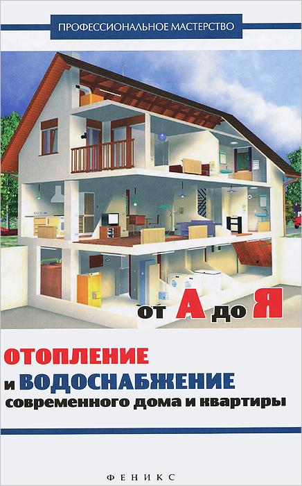 Отопление и водоснабжение современного дома и квартиры от А до Я