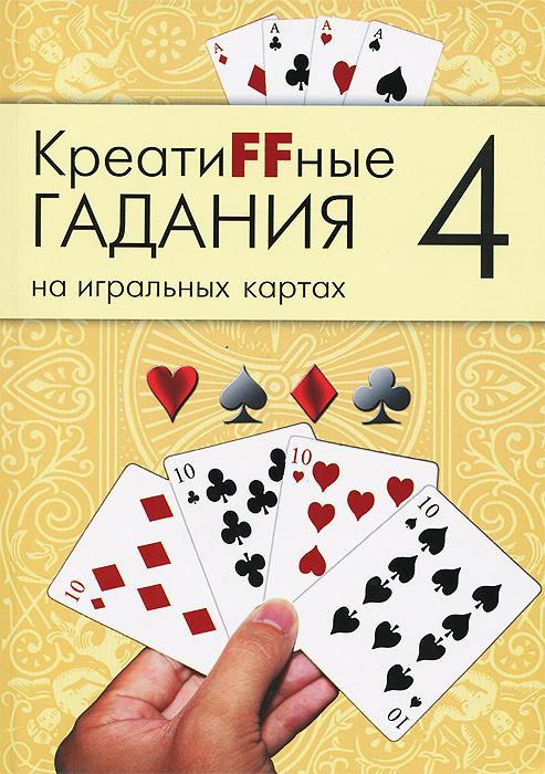 Креатиffные гадания на игральных картах. В 7 книгах. Книга 4 ( 978-5-904844-43-1 )
