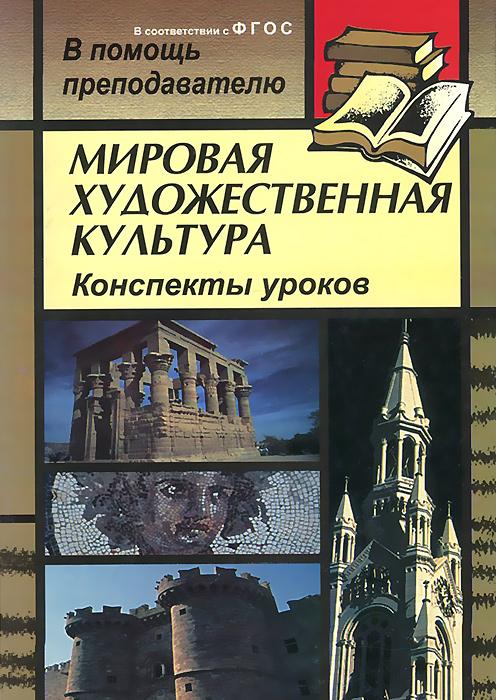 Мировая художественная культура. Конспекты уроков ( 978-5-7057-3692-8 )