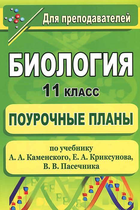 ��������. 11 �����. ��������� ����� �� �������� �. �. ����������, �. �. ����������, �. �. ���������12296407� ������� ������������ ������������ ������ �������� � 11 ������, ������������ � ������������ � ���������: �.�.���������, �.�.���������, �.�.�������� ����� ��������. 10-11 ������ - ������: �����, 2010. �������� ���� ������� - ���������� ������� � �������� ���������� ������, ������������ �� �������� ������������ �������������, �� ������������ ������ � ������������� ��������, ����� �������� � ����������. � ����������� ������ ������������ ��������� ����� � ���� ������������ ������� � ��������; �������� ������� �������� �������������� ����������� � �������������� ��������������� ����������, ������������ � ��������� ��������, �������� � ����������������� ������ ���������������� �� ����� ��������. ������������� �������� ��������, �������� ��������������� ����������; ����� ���� ������� ���������� ��������� ��������� ������������ ���������� �����������, ��������� �������������� ������� ���������.