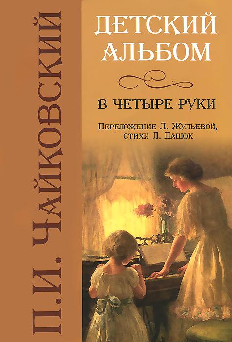 П. И. Чайковский. Детский альбом в четыре руки