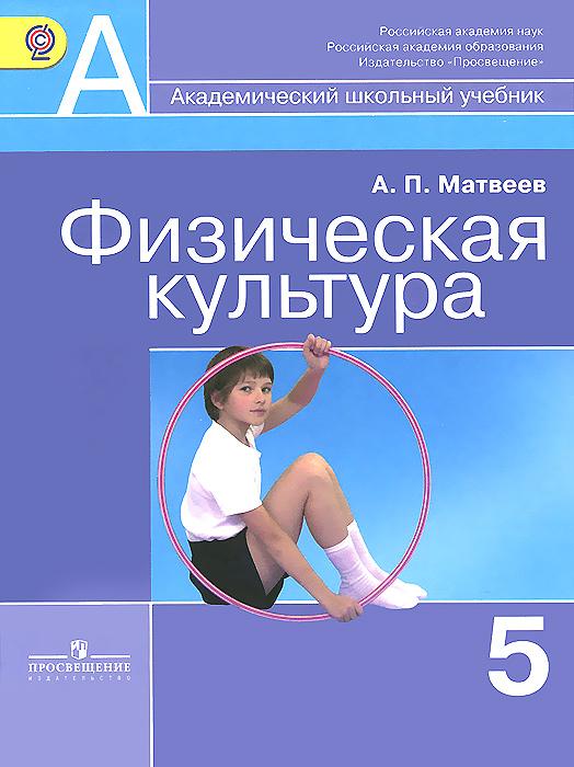 Физическая культура. 5 класс. Учебник ( 978-5-09-032314-7 )
