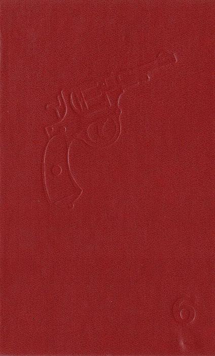Современный русский детектив. В 6 томах. Том 6