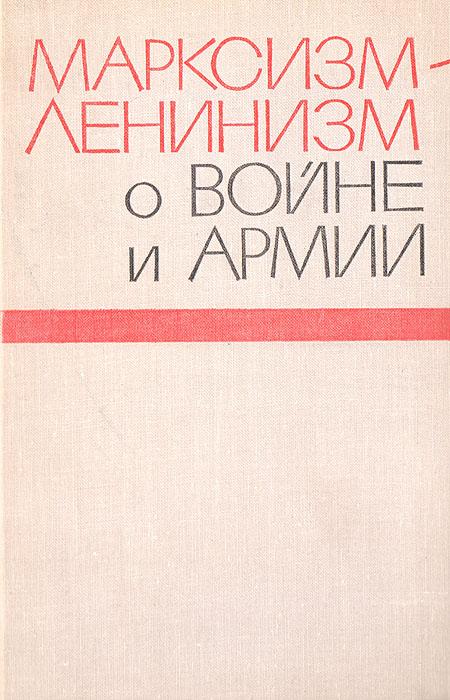Марксизм-ленинизм о войне и армии