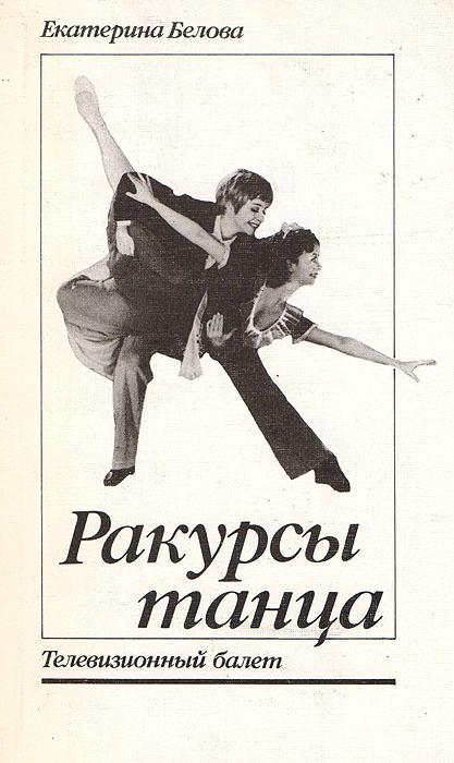 Ракурсы танца. Телевизионный балет
