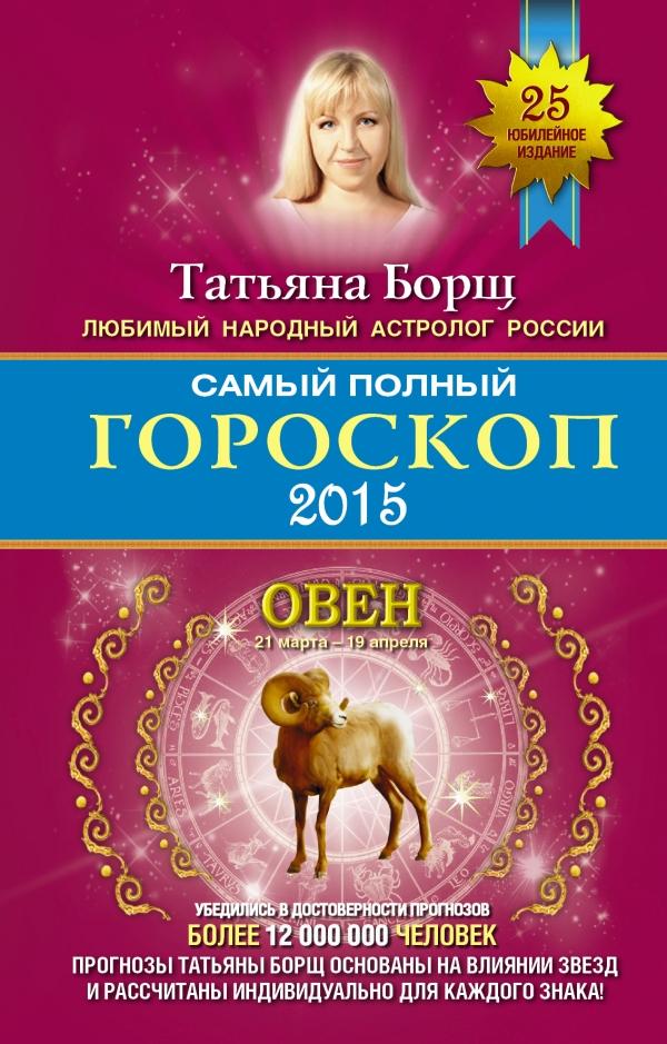 Самый полный гороскоп 2015. Овен