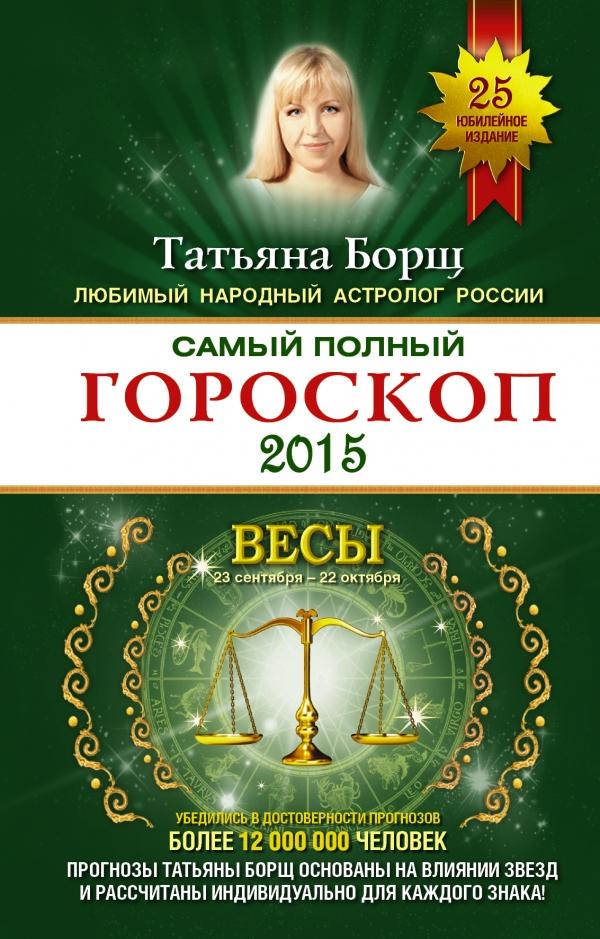 Татьяна Борщ Самый полный гороскоп 2015. Весы