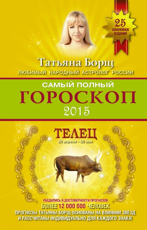 Самый полный гороскоп 2015. Телец ( 978-5-17-085848-4 )