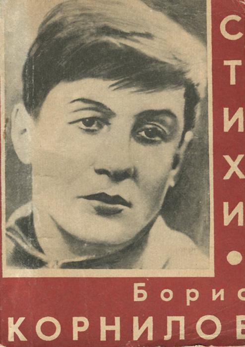 Борис Корнилов. Стихи